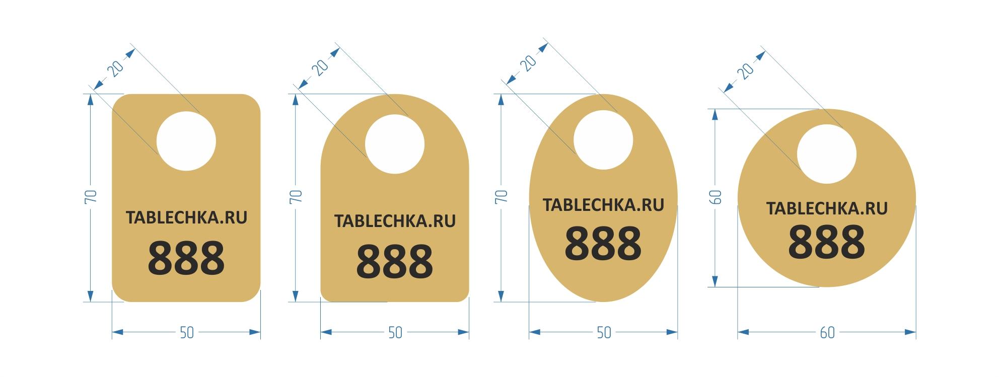 Стоимость изготовления номерков для гардероба