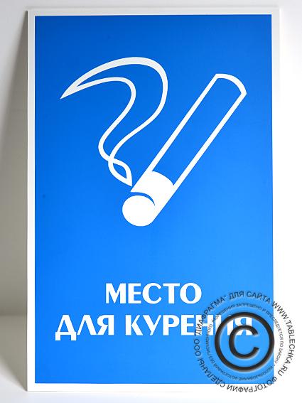 образец таблички курение запрещено