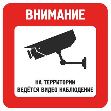 """""""Таблички для служб безопасности и режимных объектов - ТАБЛИЧКА.RU"""