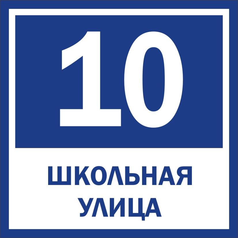 Табличка с номером дома фото