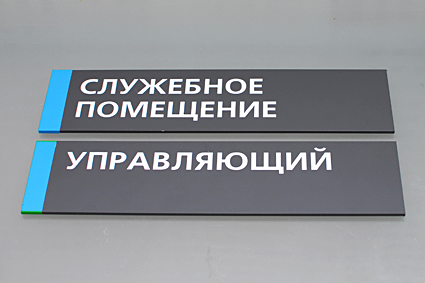 Табличка На Кабинет Директора Образец - фото 6