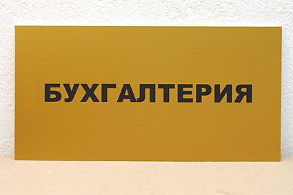 табличка на дверь кабинета шаблон скачать - фото 11