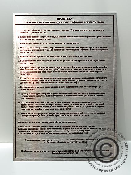 Инструкция Пользования Грузовым Лифтом